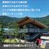 『採用事例のご紹介:塗る亜鉛建築「佐田岬はなはな」』 製品画像