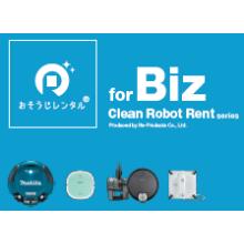おそうじレンタル(R) Clean Robot Rentシリーズ 製品画像