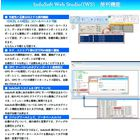 InduSoft Web Studio(SCADA)便利機能 製品画像