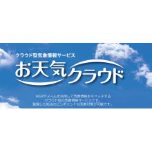クラウド型気象情報サービス【お天気クラウド】 製品画像