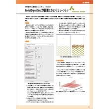 【技術資料】MedeA Deposition 製品画像