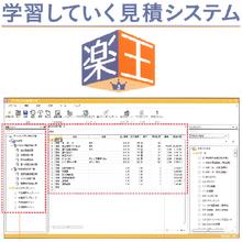 建設業向け積算見積システム 楽王3 製品画像