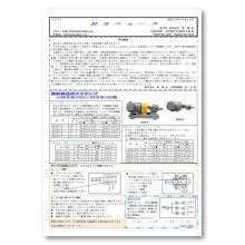 坂商会の社報「BSニュース」 平成29年10月15日発行版  製品画像