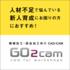 GO2cam が実現する部品加工プログラム作成時間の大幅短縮!  製品画像