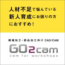 GO2cam で部品加工プログラム作成時間の大幅短縮! 製品画像