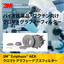 Emphaze(TM)AEX クロマトグラフィーデプスフィルター 製品画像