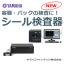 【新発売】ヤマハファインテック シール検査器 ※食品容器・包装に 製品画像
