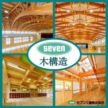 『セブン工業の木構造』追求された木造建築美【※施工事例集進呈!】 製品画像