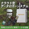 【防災用】クラウド型データロガー 製品画像