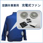 市販の空調服に後付け可能!空調服用ファンセット 製品画像
