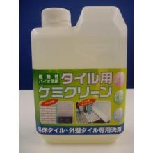 タイル用ケミクリーン(植物性バイオ洗剤) 製品画像