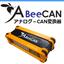 ABeeCAN アナログCAN変換器 製品画像