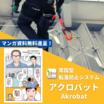 【マンガ資料進呈】屋根上の高所安全対策に!常設型転落防止システム 製品画像