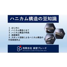 【資料】ハニカム構造の豆知識 製品画像