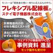 事業紹介『フレキシブルプリント配線板の設計・開発・製造・販売』 製品画像