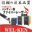 ファイバーレーザー溶接機『V-HFシリーズ』※日本製 製品画像