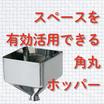 【新製品】角丸ホッパー SRH 製品画像
