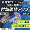 『金属3Dプリンターを活かした設計見直し支援サービス』 製品画像