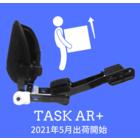 TASK AR+ 前腕を支えるアシスト装具 製品画像