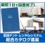 【総合カタログ進呈】テント作業上屋のレンタルサービス 製品画像