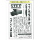 「水産経済新聞」に掲載されました/マイクロ波加熱装置 製品画像