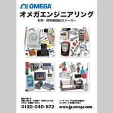 『計測・制御機器』総合カタログ 製品画像