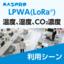 LPWA(LoRa)を利用してオフィスの室内環境の計測・管理! 製品画像