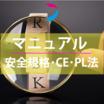 マニュアル(取扱説明書)【安全規格・CE・PL法】サービス 製品画像