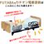 カチオン電着塗装【介護用・電動ベッド部品】 製品画像