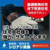 新築時・既存住宅【シロアリ防除工事】 製品画像