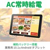業務用Android10.1型タブレット:M8AC AC給電式 製品画像