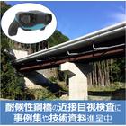 耐候性鋼橋の近接目視・評価用3D計測システムに!事例集進呈中 製品画像