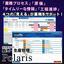 販売・生産管理システム Polaris 製品画像