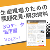 課題解決資料 3Dデータ活用編2-1|人材育成サービス 製品画像