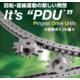 つばき ピンギヤドライブユニット 製品画像