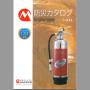 マルヤマエクセル 防災用品総合カタログ プレゼント 製品画像