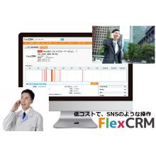 月額1,500円(税別)からの本格的CRM『FlexCRM』 製品画像