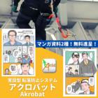 【マンガ資料進呈】高所安全対策に!常設型転落防止システム 製品画像