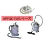 【ペール缶用エアバキュームクリーナー】APPQO550シリーズ 製品画像