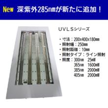 照射テストやデモ機の貸出が可能! 4波長対応UV-LED照射器 製品画像