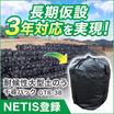 耐候性大型土のう『千尋バック GTB-3B』 製品画像