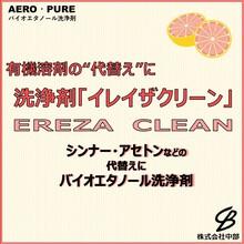 アセトン、洗浄用シンナーなど有機溶剤の代替に『イレイザクリーン』 製品画像