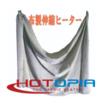 ファブリックヒーター型ウェアラブルユニット『HOTOPIA』 製品画像