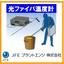 光ファイバー温度計【FIMTHERM HM-2】 製品画像