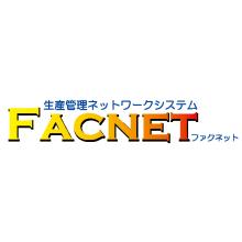 生産管理ネットワークシステム『FACNET』ファクネット 製品画像