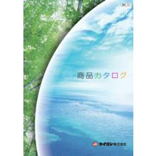 『送風・空調用部材 総合カタログ』※無料進呈 製品画像