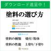 【資料】塗料の選び方(金属編)※無料プレゼント 製品画像