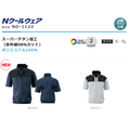 リフト・重機作業でファンが邪魔にならない空調服『Nクールウェア』 製品画像