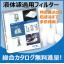 ろ過用フィルターシステム 総合カタログバインダー 製品画像
