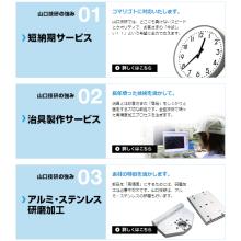 株式会社山口技研 3つの強み 製品画像